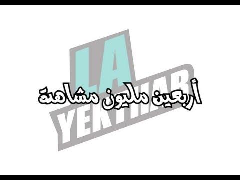 La Yekthar: 40 Million Thank You لا يكثر:٤٠ مليون شكرًا