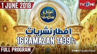 Ishq Ramazan | 16th Iftar | Full Program | TV One 2018 width=