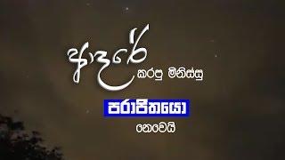 Adare Karapu Minissu Parajithayo newei  |  iLoveYou