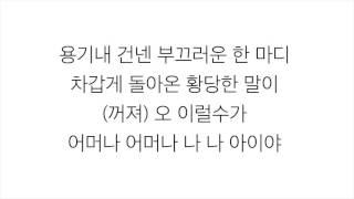 박명수 (Park Myung Soo) X -「냉면  Cold Noodles」[LYRICS] 가사 한국어