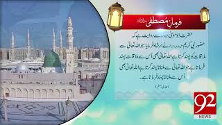 Farman e Mustafa (PBUH) - 15 March 2018 - 92NewsHDPlus