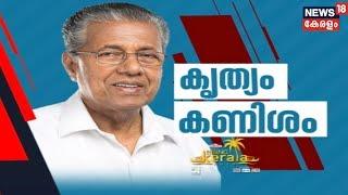 കൃത്യം കണിശം - An Interview With Kerala CM Pinarayi Vijayan   25th November 2018