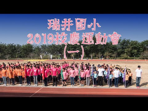 20191116 瑞井國小校慶運動會(一)4K - YouTube