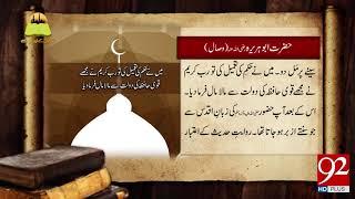 Tareekh Ky Oraq Sy | Death of Hazrat Abu Huraira (RA) | 28 June 2018 | 92NewsHD