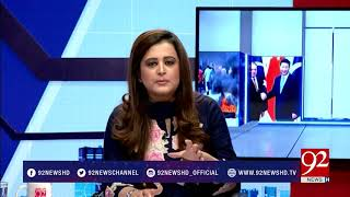 News Room - 04 December 2017 - 92NewsHDPlus