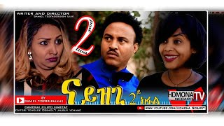 HDMONA - Part 2 - ናይዝጊ-2  ብ ዳኒኤል ጂጂ Nayzghi-2 by Daniel JIJI - New Eritrean Movie 2018