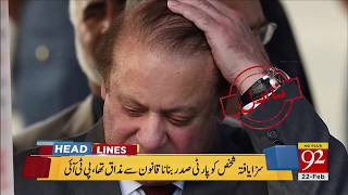 92 News HD Plus​ Headlines 12:00 AM - 22 February 2018 - 92NewsHDPlus