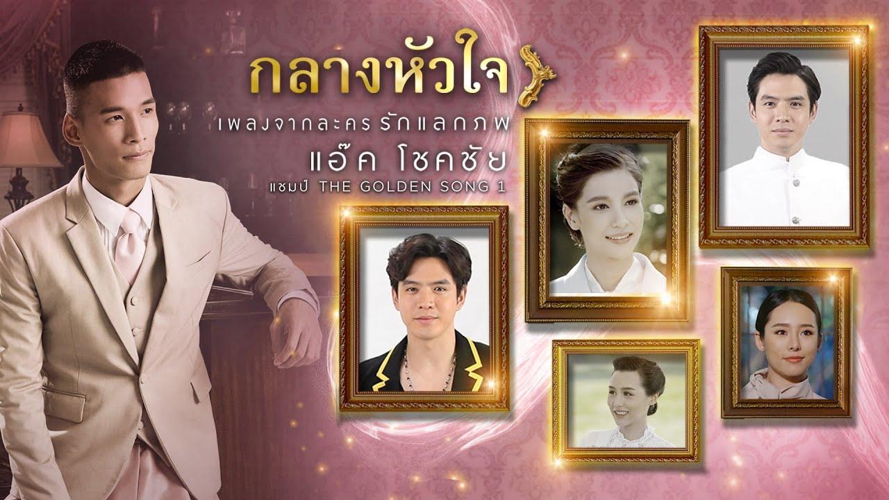 กลางหัวใจ (เพลงประกอบละคร รักแลกภพ) แอ๊ค The Golden Song【OFFICIAL MV】