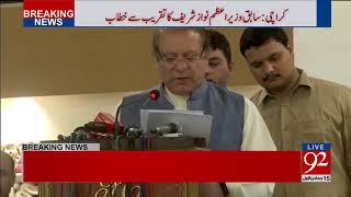 Nawaz Sharif addresses ceremony in Karachi - 02 February 2018 - 92NewsHDPlus