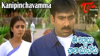 Ee Abbai Chala Manchodu Movie Songs   Kanipinchavamma Video Song   Ravi Teja, Vani width=