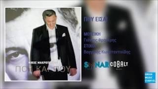 Νίκος Μακρόπουλος - Που Είσαι || Nikos Makropoulos - Pou Eisai (New Album 2016)