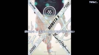 MONSTA X - 君が必要だ_니가필요해(Need U)【日本語字幕】