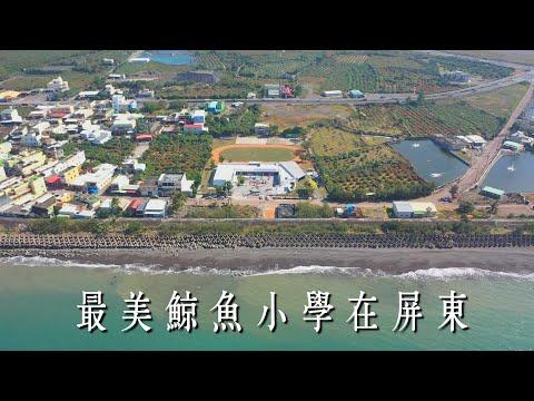 依山傍海!最美鯨魚小學在屏東! - YouTube