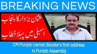 CM Punjab Usman Bazdar's first address in Punjab Assembly | 19 August 2018 | 92NewsHD