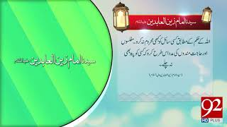 Quote | Hazrat Zaain Ul Abideen (RA) | 26 April 2018 | 92NewsHD