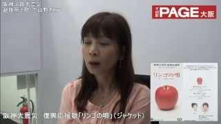 阪神淡路大震災・避難所で「リンゴの唄」を歌った山野さと子の想い THE PAGE大阪