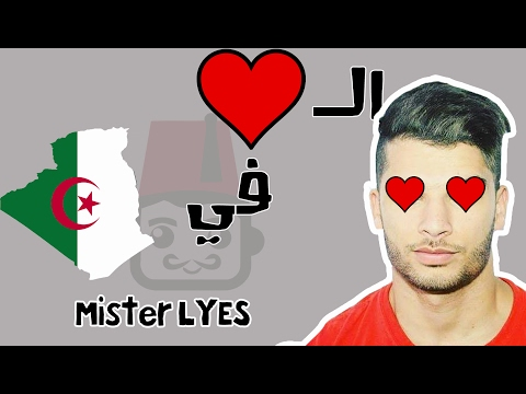 Stand Up Mister Lyes الحب في الجزائر  Podcast Arabia حصري