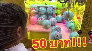 ตู้คีบ LOL surprise!! รอบนี้งบ 50 บาทเท่านั้น | petch on play