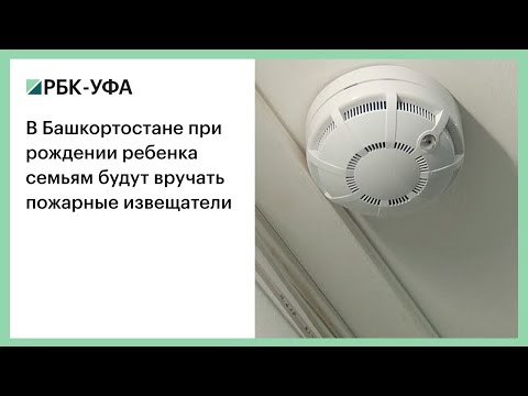 В Башкортостане при рождении ребенка семьям будут вручать пожарные извещатели