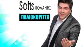 Paliokoritso Sotis Volanis / Παλιοκόριτσο Σώτης Βολάνης
