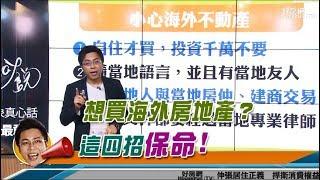 【好房網TV】《Sway說》想買海外房地產? Sway:這四招保命!
