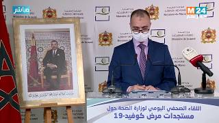 Bilan du Covid-19 : Conférence de presse du ministère de la Santé (15-04-2020)