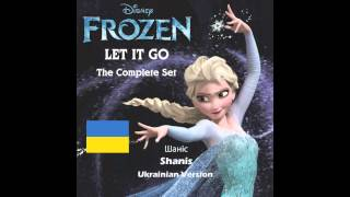 Frozen - Let It Go(Все одно)(Vse odno) (Ukrainian Version)