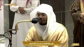صلاة المغرب من المسجد الحرام بمكة المكرمة - تلاوة الشيخ ياسر بن راشد الدوسري