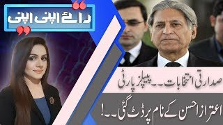 Raey Apni Apni   Will the opposition agree on a presidential nominee?   26 August 2018   92NewsHD