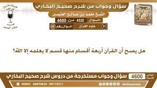 4520 - 4600 هل يصح أن القرآن أربعة أقسام منها قسم لا يعلمه إلا الله؟ ابن عثيمين