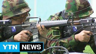 예비군 카빈 소총 역사 속으로...모두 M16으로 교체 / YTN