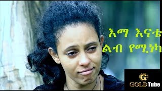 Emma Enate | እማ እናቴ  - New Ethiopian Music