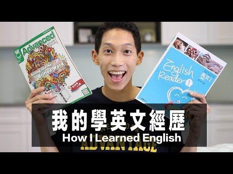 我的英文學習經歷:在家也可以練出一口道地美語 How I Learned English - YouTube
