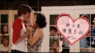 I Just Wanna Be With You 只想和你在一起 中文字幕 l 歌舞青春3: 畢業季 l High School Musical 3