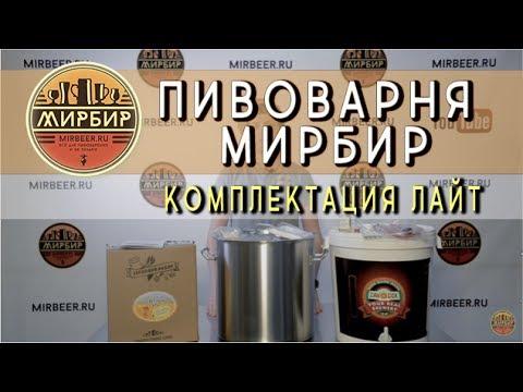 Пивоварня МирБир - комплектация ЛАЙТ, зерновая пивоварня.