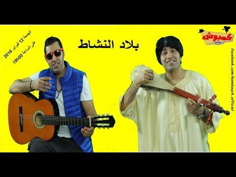 """كمبوش شو """" بلاد النشاط """" EP/07"""