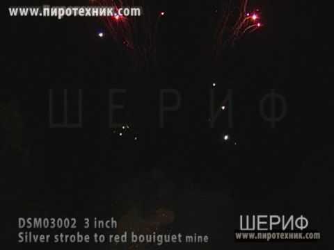 DSM03002 Silver strobe to red bouiguet mine 3 inch www.пиротехник.com