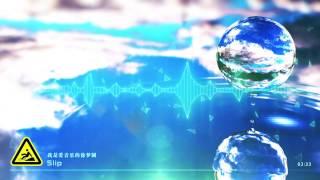 【耳机福利】Slip 原创音乐