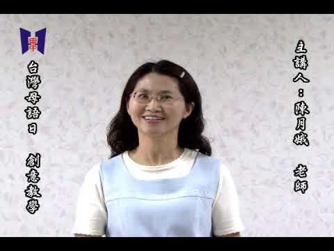 創意台灣母語日教學影片第三集 - YouTube