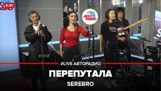 SEREBRO - Перепутала (#LIVE Авторадио)