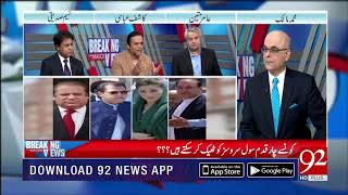 Kashif Abbasi's opinion: Who will lead PMLN in future?   | 15 Sep 2018 | 92NewsHD