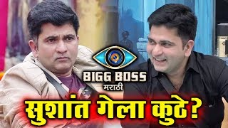 Will Sushant Shelar Return In Bigg Boss Marathi