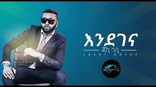 Ela Tv   Jacky Gosee   Endegena   New Ethiopian Music 2019 [ Official Audio ]
