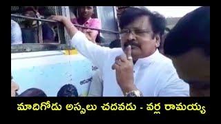 SC వాళ్ళందరూ చదవరంటూ కులం పేరుతో ధూషించిన ఆర్టీసీ చైర్మన్ వర్ల రామయ్య |TDP leader  Varla Ramaia