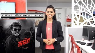 BBC TAMIL CINEMA REVIEW  KAALA | காலா