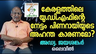 കേരളത്തിലെ യു.ഡി.എഫിന്റെ നേട്ടം പിണറായിയുടെ അഹന്ത കാരണമോ   Adv Jayashankar   Election Result