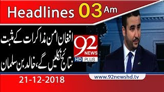News Headlines | 3:00 AM | 21 Dec 2018 | 92NewsHD