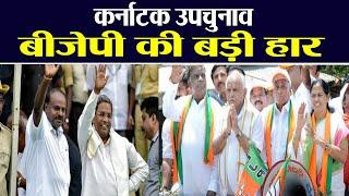 Karnataka By Election Results में JD(S)-Congress को मिली जीत, BJP की करारी हार | वनइंडिया हिंदी