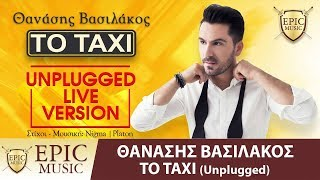 Θανάσης Βασιλάκος - Το Taxi | New Song - Unplugged - Official Audio Release