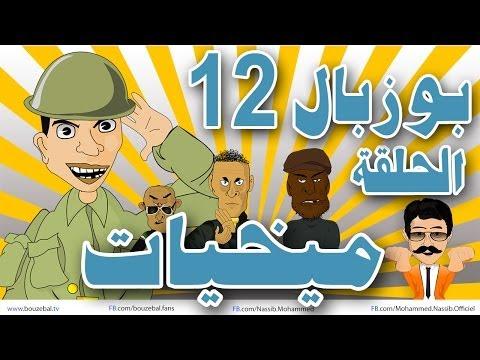 بوزبال - الحلقة 12 - ميخيات - bouzebal 2014 - Ep 12 - Mikhiyate
